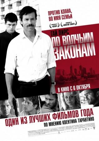 Постер к фильму По волчьим законам