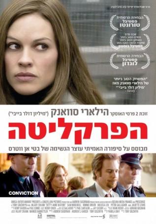Постер к фильму Приговор