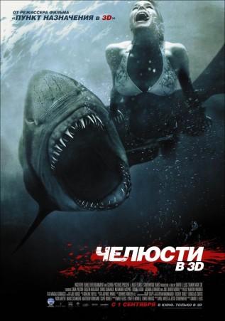 Постер к фильму Челюсти 3D