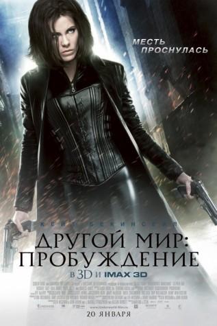 Постер к фильму Другой мир: Пробуждение