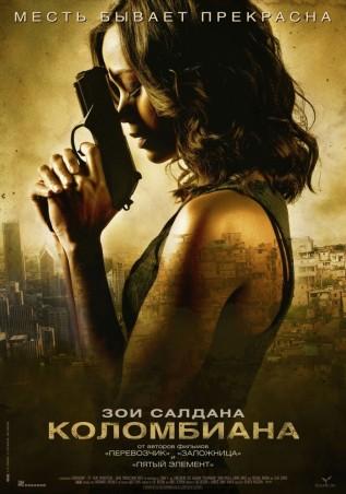 Постер к фильму Коломбиана