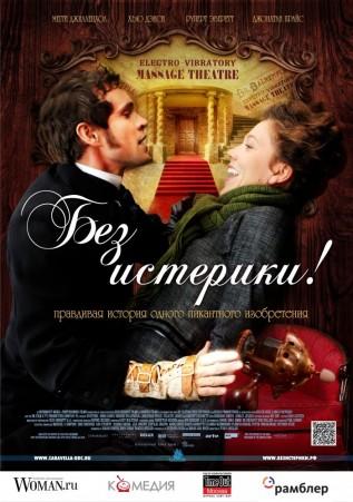 Постер к фильму Без истерики!