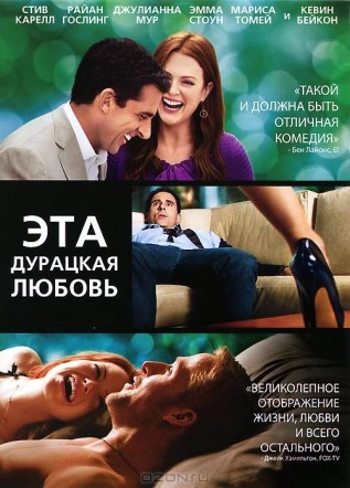 Постер к фильму Эта дурацкая любовь