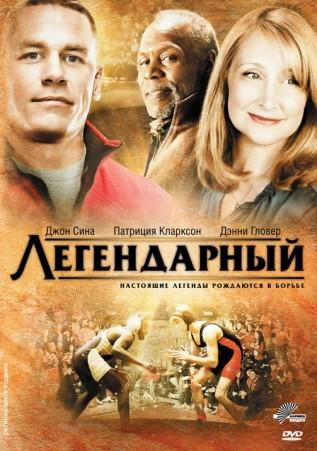 Постер к фильму Легендарный
