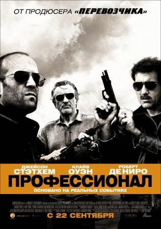 Постер к фильму Профессионал