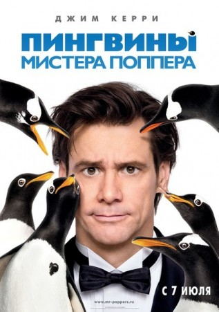 Постер к фильму Пингвины мистера Поппера