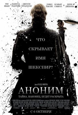 Постер к фильму Аноним