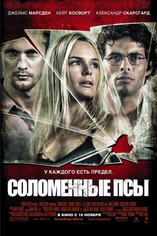 Постер к фильму Соломенные псы