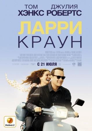 Постер к фильму Ларри Краун