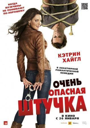 Постер к фильму Очень опасная штучка