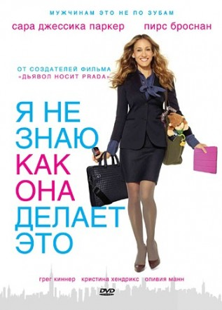 Постер к фильму Я не знаю, как она делает это