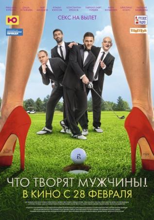 Постер к фильму Что творят мужчины!