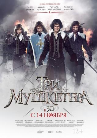Постер к фильму Три мушкетера