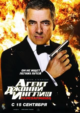 Постер к фильму Агент Джонни Инглиш: Перезагрузка