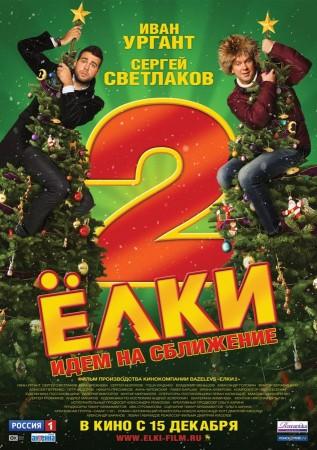 Постер к фильму Ёлки 2