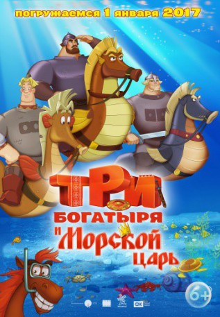 Постер к фильму Три богатыря и Морской царь