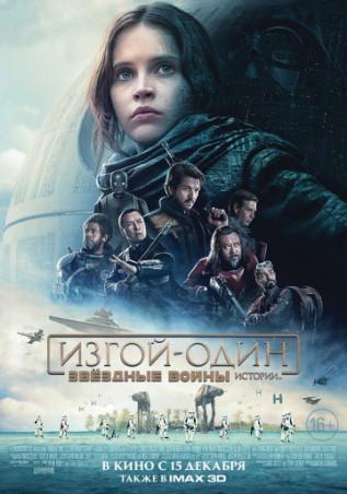 Постер к фильму Изгой-один: Звёздные войны. Истории
