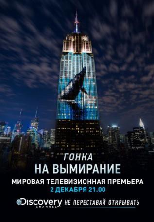 Постер к фильму Гонка на вымирание